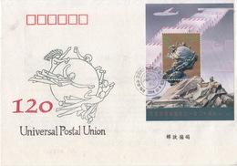 China 1994-16 120th UPU Stamp S/S Silk FDC - UPU (Union Postale Universelle)