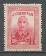 TAIWAN (Formose)  - 1947  - Neuf - Unused Stamps