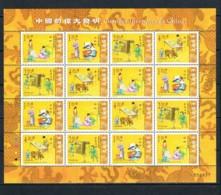 Macau, 2005, SG 1493a, MNH - 1999-... Chinese Admnistrative Region
