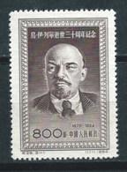 CHINA 1954 ** MI-247 YT-1017 30 ANIVERSARIO MUERTE LENIN - 1949 - ... People's Republic