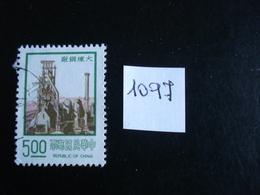 Formose 1976 - Complexe Sidérurgique - Y.T. 1097 - Oblitérés - Used - 1945-... République De Chine