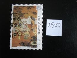 Formose 1984 - Peintures Anciennes 18d - Y.T. 1527 - Oblitérés - Used - 1945-... République De Chine