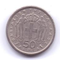 GREECE 1964: 50 Lepta, KM 80 - Grecia