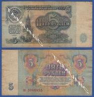 RUSSIA 5 RUBLES 1961 KREMLIN SPASSKI TOWER - Russia