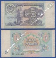 RUSSIA 5 RUBLES 1991 KREMLIN SPASSKI TOWER - Russia