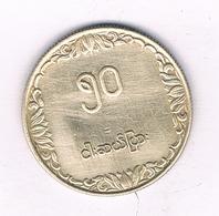 10 PYAS 1991 MYANMAR /4106/ - Myanmar
