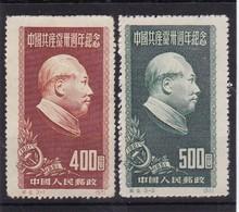 #11918 PR China 1951 Incomplete Set, MH, (x), Michel 110 - 111 Reprints: Mao Tse Tung Chairman Of Communist Party - Officiële Herdrukken