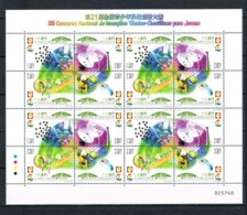 Macau, 2006, SG 1536a, MNH - 1999-... Chinese Admnistrative Region