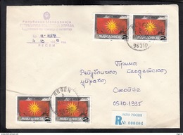 REPUBLIC OF MACEDONIA, 1995, R-COVER, MICHEL 38 I - FLAG OF THE REPUBLIC OF MACEDONIA ** - Macedonië
