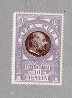 1910? MONTENEGRO, KING NIKOLA, COURT STAMP, 10 PERPERA - Montenegro