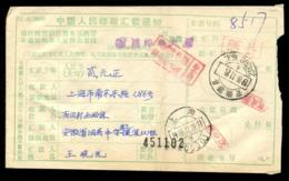 CHINA - Postal Remittance Cover Without Stamps But With Added Charge  Chop. Of 10f Of Anhui Province. - 1949 - ... Volksrepubliek