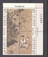 Formose  :  Yv  1228-31  **  Le Bloc - 1945-... Republik China