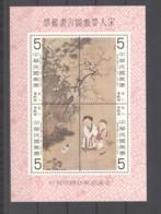 Formose  -  Blocs  :  Yv  21  ** - 1945-... République De Chine