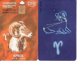 GREECE - Zodiac/Aries, 04/98, Used - Zodiac