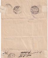 076/31 -- EGYPT TPO'S - MANSURA KAFR SAGR § V.V. TPO  1936 On Official Unfranked Document (full Arabic) - Covers & Documents