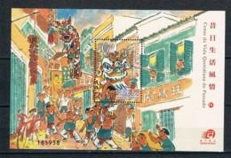 Macau, 2007, SG 1581, MNH - 1999-... Chinese Admnistrative Region