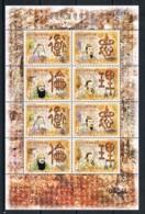 Macau, 2007, SG 1617a, MNH - 1999-... Chinese Admnistrative Region