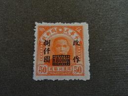 CHINE  DU NORD-EST 1949  Neuf SG - North-Eastern 1946-48