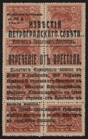 Russia 1917 - Revolutionsaufdruck Auf 8 X 15 Kop - * / MH - Privatausgabe-Typ II - 1917-1923 République & République Soviétique
