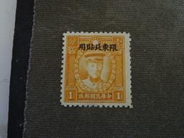 CHINE  DU NORD-EST  1946  Neuf SG - North-Eastern 1946-48