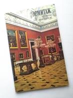 Russia 1982 Vintage / Museum HERMITAGE. Exhibition Plans / Lenizdat / 40 Pages / Color Photos / Fine Condition - Tourism Brochures