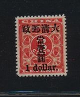 """***REPLICA*** Of China Red Revenue 1897 """"small"""" $1 On 3c Red Chan 86, Sc 83 - Cina"""