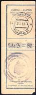 Kingdom Of Yugoslavia Bakar 1924 / Kupon, Coupon / Postal Money Order / Postanska Uputnica - Post