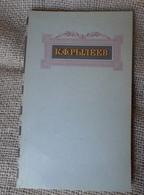 Moscow Pravda 1983 USSR Soviet BOOK Works By K.F. RYLEEV - Slav Languages