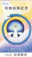Télécarte  * PEINTURE * ICON * La RELIGION * ART (298)  Phonecard * KUNST TELEFONKARTE - Schilderijen