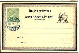 32625 - Entier Cad HARAR - Äthiopien