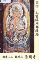 Telecarte Buddha Bouddha Boedha Phonecard (451) - Telefoonkaarten