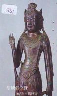 Telecarte Buddha Bouddha Boedha Phonecard (561) - Telefoonkaarten