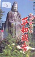 Telecarte Buddha Bouddha Boedha Phonecard (566) - Telefoonkaarten