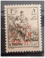 Syria 1959 Mi V47 MNH Stamp - Overprinted UAR 2p50 - Siria