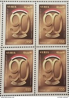 Syria 2019 NEW MNH Stamp - 90th Anniv Of National Industries Exposition Blk-4 - Siria
