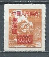 Chine YT N°847B Train Surchargé Neuf ** - 1949 - ... People's Republic