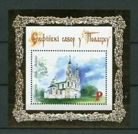 Belarus 2016 St. Sophia Cathedral In Polotsk Architecture Bl 139 MNH* - Belarus