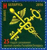 Belarus 2016 25th Anniversary Of The Customs Of The Republic Of Belarus MNH* - Belarus