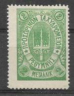 Greece Crete Russian Post 1899 2 Met. Green Mint - Genuine - Small Hinge Thin - Kreta