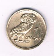 1 DRACHME 1973 GRIEKENLAND /4156/ - Greece