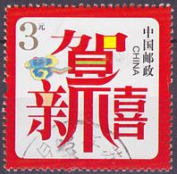 Timbre Oblitéré N° 4422B(Yvert) Chine 2006 - Nouvel An, Idéogrammes - 1949 - ... République Populaire