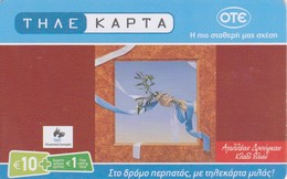 Greece, M093, Olive Branch - Ach. Drougas, 2 Scans. - Griechenland
