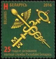 448 - Belarus - 2016 - 25th Anniversary Of Customs Service - 1v - MNH - Lemberg-Zp - Belarus