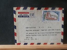 A13/052  LETTRE CAMEROUN VENTE RAPIDE A 1 EURO - Cameroon (1960-...)