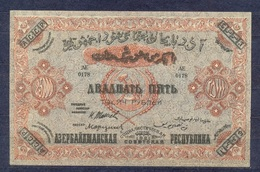 Russia - 1921 - 25 000 R.. Azerbaijan  PS715b  Wmk   AUNC.. - Rusland