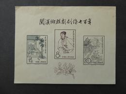 CHINE Bloc Feuillet N° 9 Neuf  Cote 700 € Voir Scan - Blocks & Sheetlets