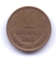 USSR 1963: 1 Kopeck, Y# 126a - Russia