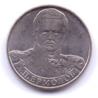 RUSSIA 2012: 2 Rubles, Ermolov, Y# 1400 - Russia