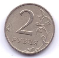 RUSSIA 2006: 2 Rubles, Y# 834 - Russia