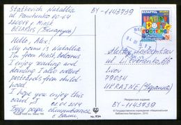 Belarus 2014 Postcard Stamp Postcrossing - Belarus